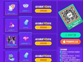 邀请五以上个QQ好友登录app可领7天紫钻 卡永久必备呦
