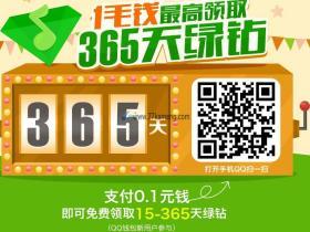 2016最新支付0.1元领免费QQ绿钻15-365天