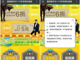爱奇艺暑期嘉年华 VIP专享福利盛宴购买会员享受6折优惠价格