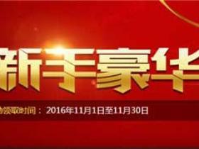 DNF11月新手豪华礼包 10月新玩家领取1个月QQ会员
