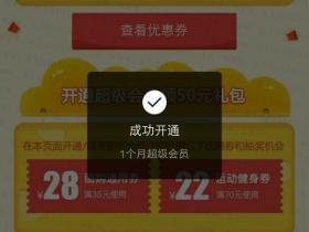手机QQ扫码开超级会员送28元美团卷 福利大放送