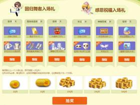QQ炫舞园游会回归用户100%得2~50Q币奖励 单Q限领3次