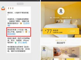 微信关注铂涛会新用户领取77元7天大床房优惠券