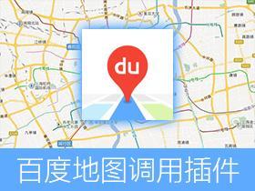 WordPress插件Baidu Maps Plugin 自由页面中插入百度地图
