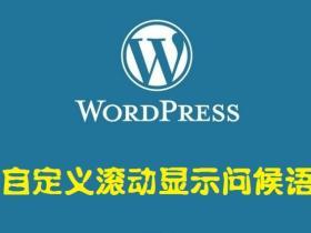 WordPress美化之一段自定义滚动显示问候语代码