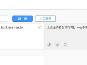 WordPress博客出现Briefly unavailable for scheduled maintenance. Check back in a minute. 错误解决方法