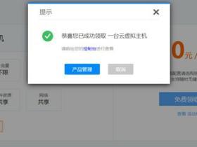 畅行云0元撸1年国内搭建网站用的虚拟主机空间 须认证