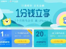 京东金融1分钱购买一个月迅雷快鸟会员 新老用户可参与
