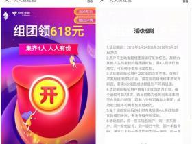 京东金融组团人人拆红包 领618元红包需满4人拆包