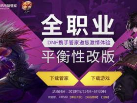 DNF新老用户领取14天黑钻+1Q币 抽Q币和超级会员活动