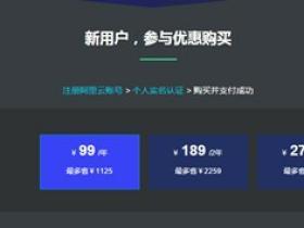 阿里云服务器ECS最新版99元购买一年 最高可购买3年