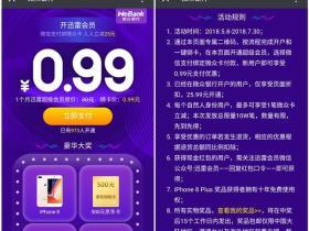 0.99元开通1个月迅雷超级会员 5折充值Q币 QQ会员 游戏点券等