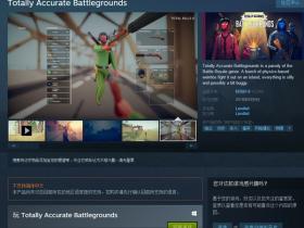 Steam免费领取绝地求生恶搞版游戏 Totally Accurate Battlegrounds