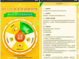 京东plus会员老用户抽爱奇艺365天 貌似基本必中 新用户不可参加