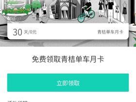 了解青桔单车城市故事 免费领取30天青桔单车月卡