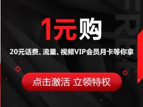 京东白条x中国联通1元购活动 激活白条1元购20QB话费会员等