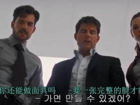 碟中谍6韩版中字超清资源在线离线下载观看磁力链接