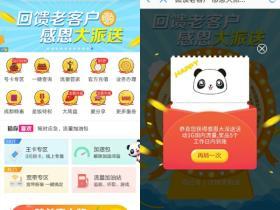 中国移动回馈老客户免费送流量 亲测1G以上国内流量秒到
