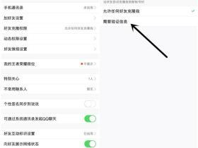 QQ号如何防止被克隆 禁止克隆自己QQ号码方法分享