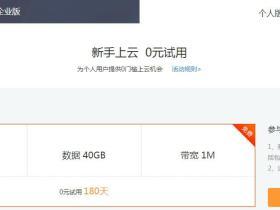 中国电信天翼云新用户免费领取6个月服务器活动地址