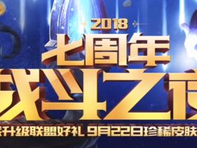 英雄联盟LOL七周年战斗之夜活动介绍
