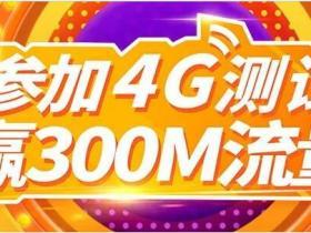 中国移动和粉APP网络质量测试送400M免费流量