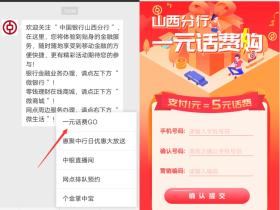 中国银行1元充5元三网话费