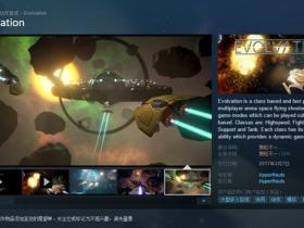 steam喜加一免费领Evolvation太空模拟飞行射击游戏 价值36元