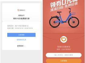 QQ浏览器扫码免费领取滴滴出行10次单车免费骑行券