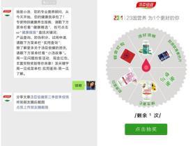 微信关注汤臣倍健分享朋友圈抽现金红包 亲测1.12元现金