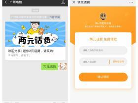 微信扫码关注广州电信无门槛领2元电信话费