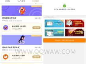 爱奇艺会员用户扫码免费领15天新浪微博会员活动