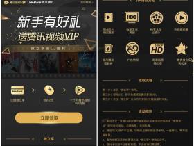 微立享新活动2元购买1个月腾讯视频VIP 仅限新用户