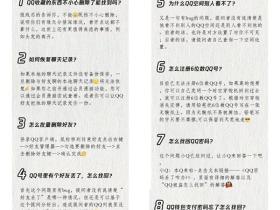 如何免费注册6位QQ号?看看腾讯告诉你的答案
