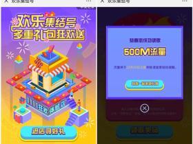 微信中国联通客服玩游戏抽500M以上流量活动 非秒到