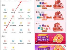 中国银行APP交易赠豪礼抽爱奇艺、腾讯、优酷月卡、话费等活动
