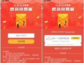 免费领取中国邮政速递7元寄件抵扣券 仅限20号使用