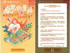 中国联通客服感恩节点亮爱心抽3千万流量和1000元话费