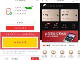 0.74元撸52Q币教程 限京东白条新用户参与速度上