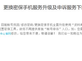 QQ账号申诉功能下线 找回密码不再支持申诉找回