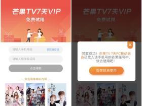 芒果TV新老用户免费领取7天VIP试用天数