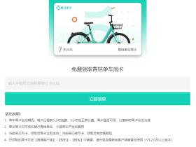滴滴青桔单车7天免费骑行共享单车优惠券