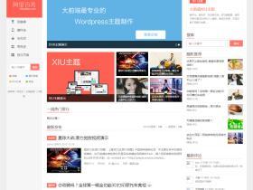 xiu6.0版本wordpress扁平自适应博客主题响应式简约文章模板下载