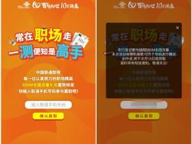 中国联通用户参与职场测试抽500M全国流量 次月到账