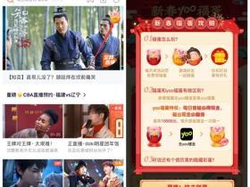 腾讯视频新春yoo福蛋碰蛋拿现金红包活动 有水
