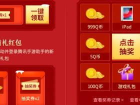 新用户100%领Q币 腾讯手游助手登录抽奖1~999Q币