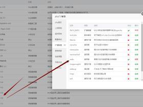 宝塔如何使用Redis加速网站?WordPress启用Redis为网站加速教程