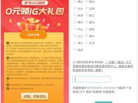 广东移动参与4G调研0元领取1G流量 有效期7天