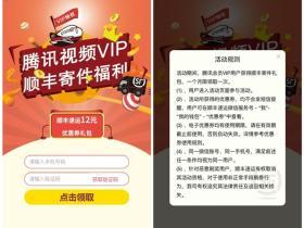 腾讯视频VIP用户免费领12元顺丰寄件优惠券礼包活动地址