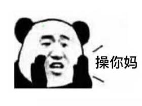 「草泥马表情」草泥马表情搞笑QQ微信斗图表情包图片合集